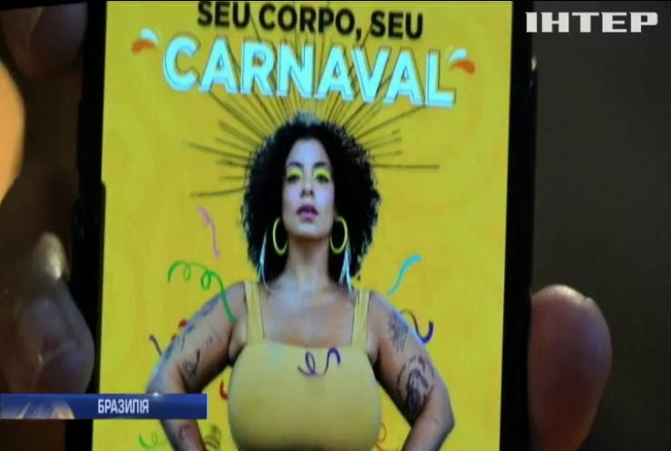 Бразильська школа навчає танцям без обмежень