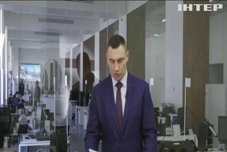 Лікарі Києва діагностуватимуть пацієнтів на коронавірус у домашніх умовах - Віталій Кличко