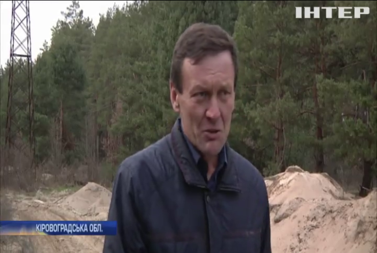 Хто стоїть за незаконним видобутком піску у природоохоронній зоні Кіровоградщини?