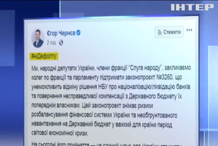 """Слуги народу"" закликали не допустити дефолту"