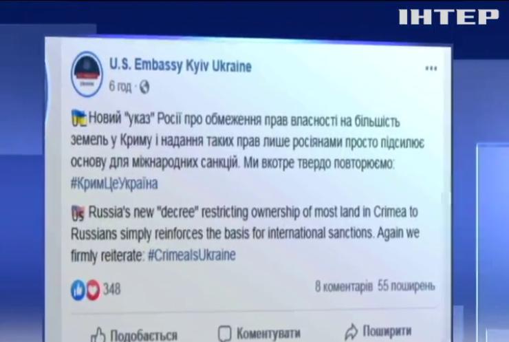 Чим загрожує кримчанам указ Путіна про землю