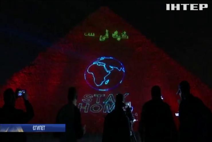 """""""Залишайтеся вдома"""": єгипетські піраміди прикрасили посланням людям"""