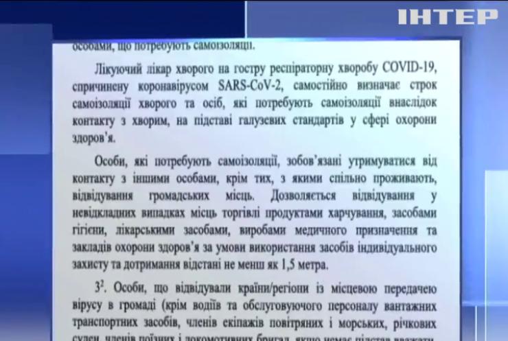 Українцям з коронавірусом дозволили виходити на вулицю