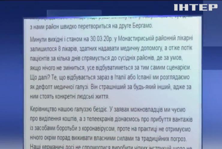 Медики Монастириська звернулися до президента: що просять лікарі