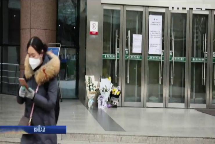 Влада Китаю оголосила четверте квітня днем жалоби за жертвами коронавірусу