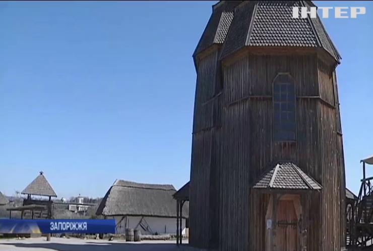 Заповідник Хортиця пропонує віртуальну екскурсію до Запорізької Січі