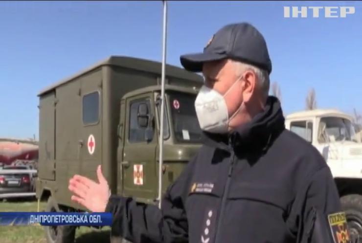 На Дніпропетровщині рятувальники розгорнули наметове містечко для обсервації