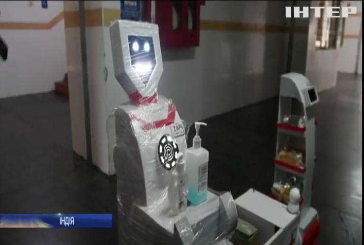 В Індії тестують роботів для допомоги пацієнтам в ізоляції