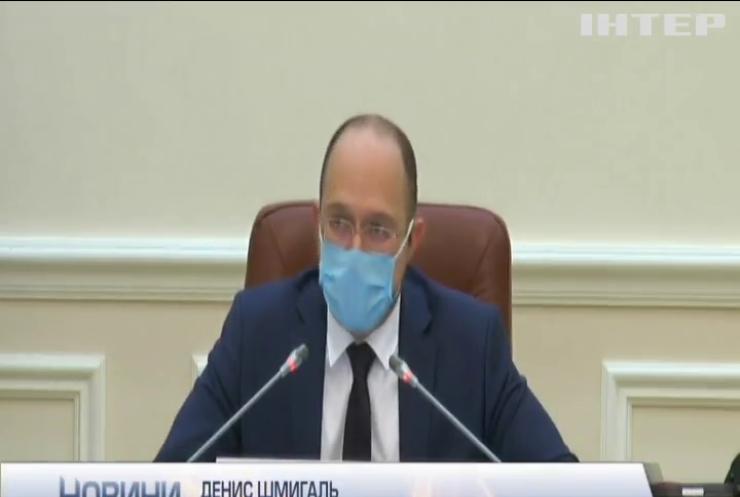 Карантин в Україні послаблять не раніше, ніж у травні - Денис Шмигаль