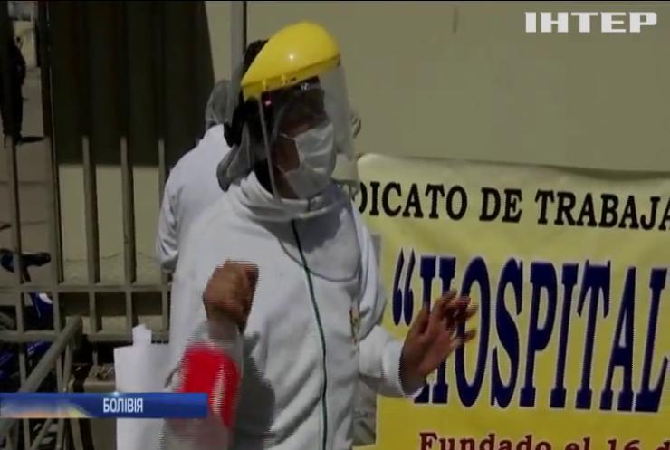 У Болівії медперсонал відмовився лікувати інфікованих коронавірусом