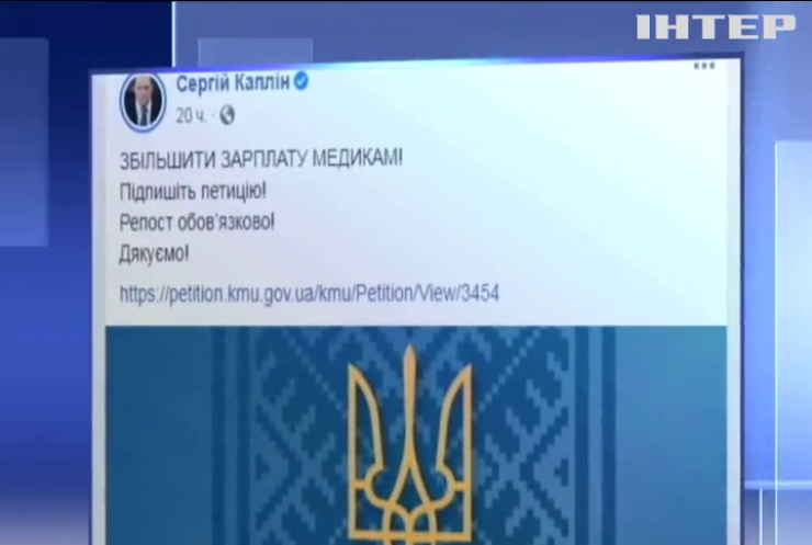 Депутатську зарплату - лікарям: Сергій Каплін вимагає збільшити оклади медичним працівникам