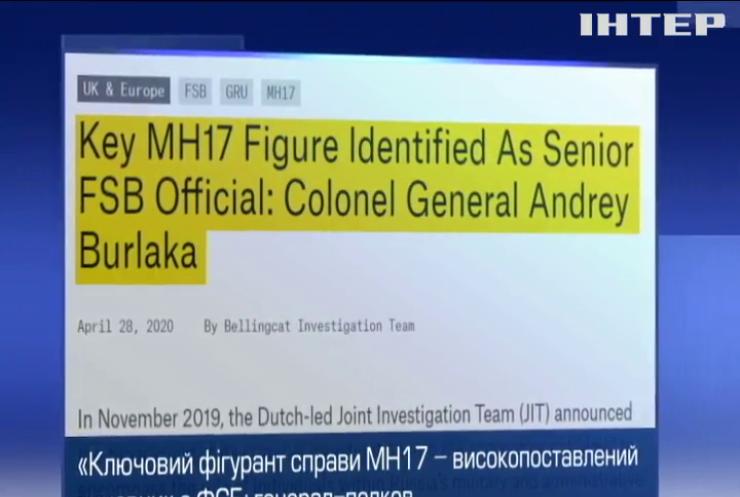 Генерал ФСБ виявився головним фігурантом справи про збиття рейсу МН17