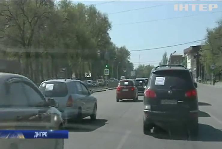 Припиніть вбивство бізнесу: підприємці Дніпра влаштували автопробіг-протест