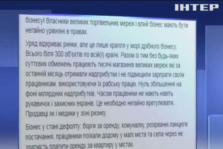 Сергій Каплін закликав зрівняти у правах великий і малий бізнес