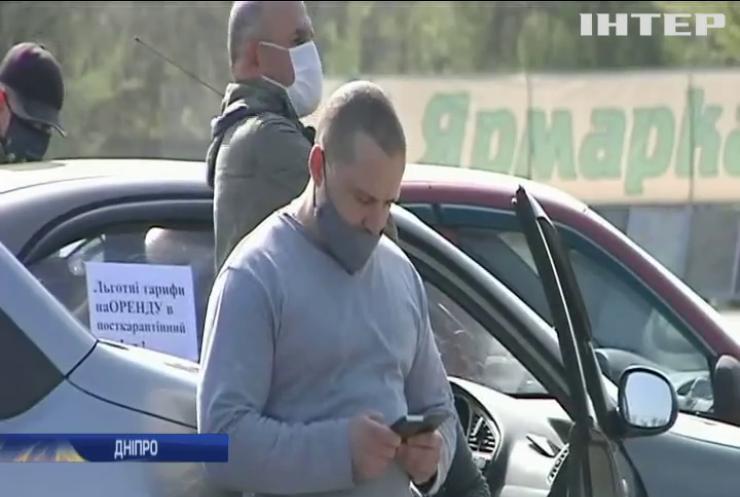 Підприємці Дніпра з відчаю влаштували автопробіг
