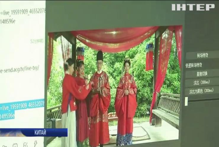 Розлучені карантином: у Китаї відгуляли віртуальне весілля