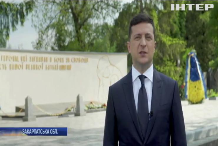 Володимир Зеленський на Закарпатті поклав квіти до Вічного вогню та вшанував пам'ять загиблих воїнів