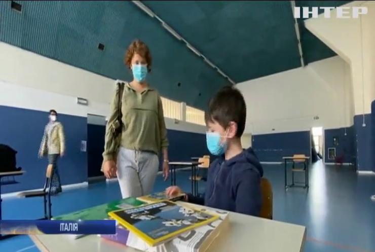 В Італії повернулися до навчання учні молодшої школи