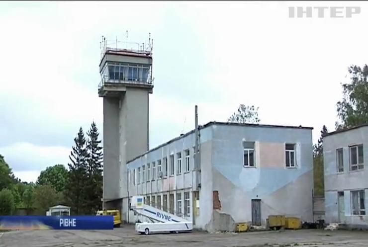 """Міжнародний аеропорт """"Рівне"""" виставили на аукціон"""