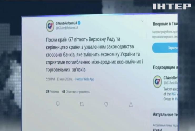 Країни Великої Сімки привітали Україну з ухваленням Банківського закону