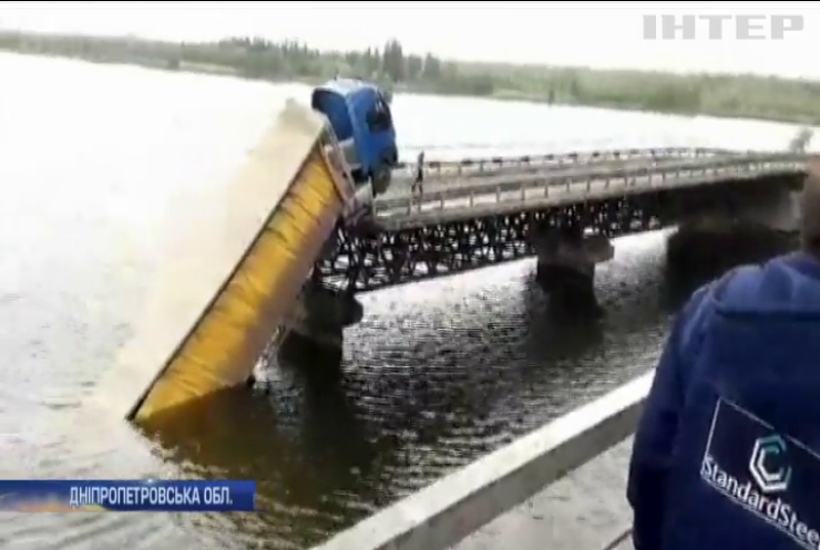 На Дніпропетровщині під вантажівкою обвалився міст (відео)