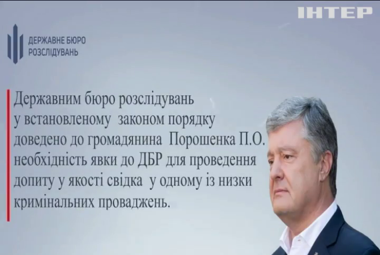 Петра Порошенка вчергове викликали на допит