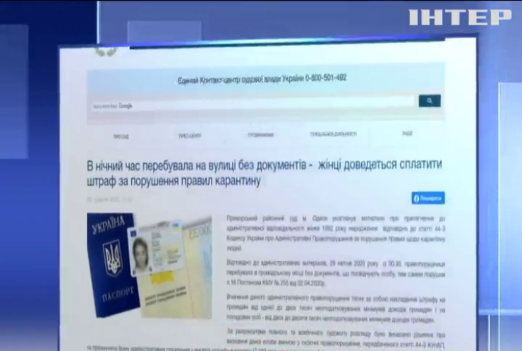 Прогулянка на 17 тисяч гривень: суд оштрафував одеситку