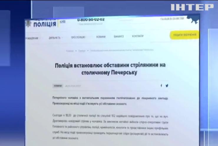 У центрі Києва знову стріляли
