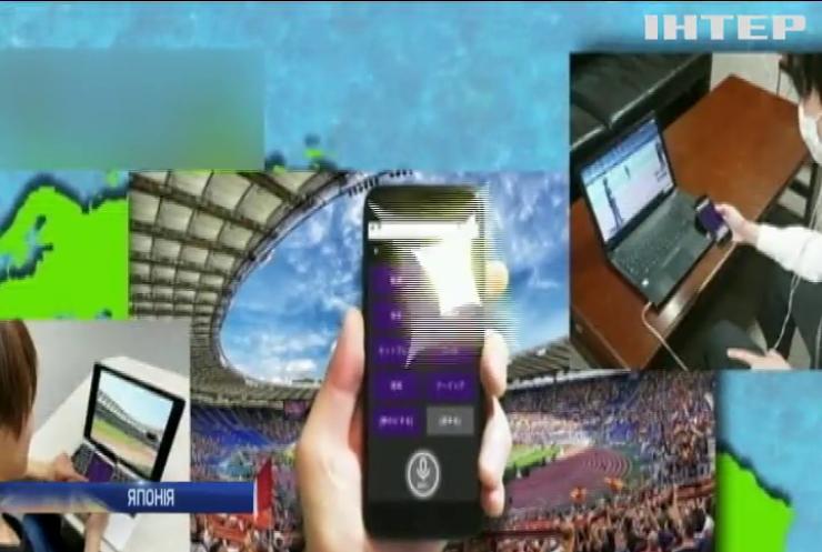 Віртуальна присутність на трибунах: у Японії розробили мобільний додаток