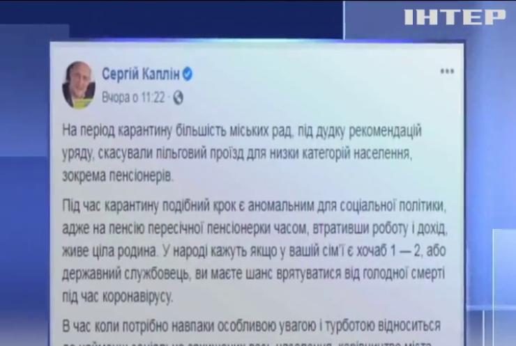Сергій Каплін закликав повернути пільговий проїзд у транспорті для всіх українців