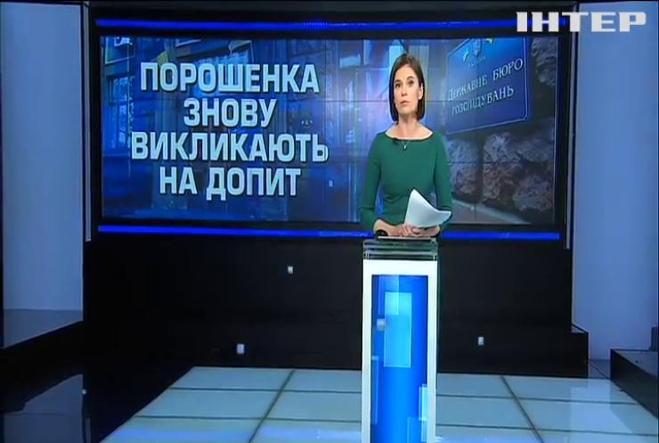Петра Порошенка знову викликали на допит у ДБР