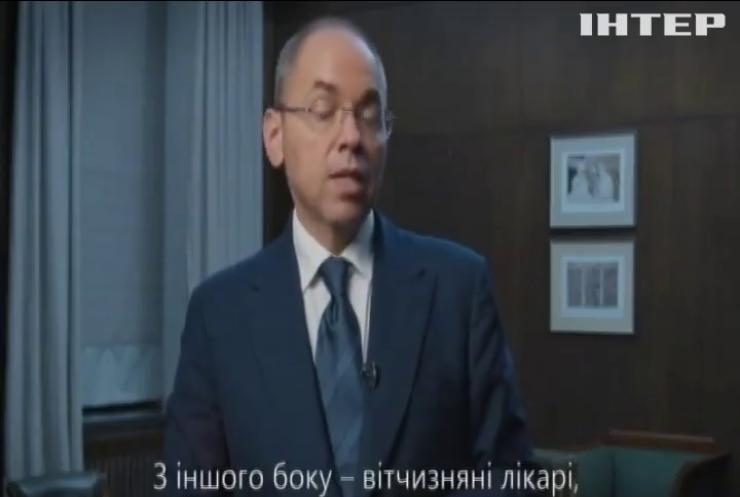 Максим Степанов розкритикував медичну реформу