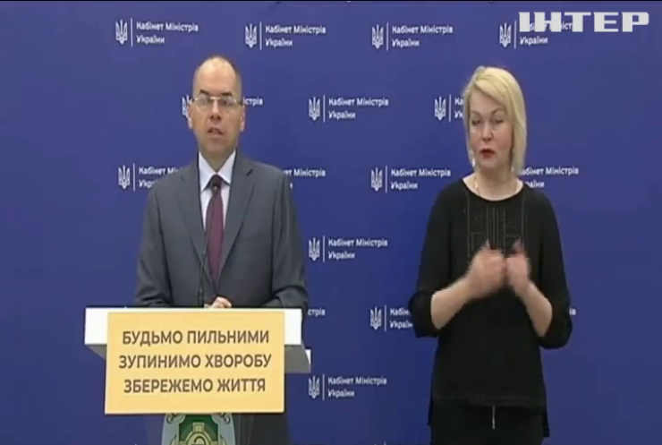 Карантин в Україні пом'якшуватимуть рішенням влади у регіонах - МОЗ