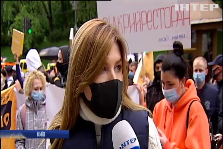 Масштабні протести підприємців у столиці: коли ресторанний бізнес вийде із карантинної коми