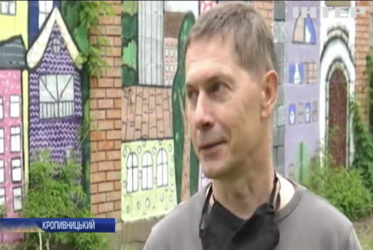 Вчитель із Кропивницького перетворив шкільний паркан на арт-простір