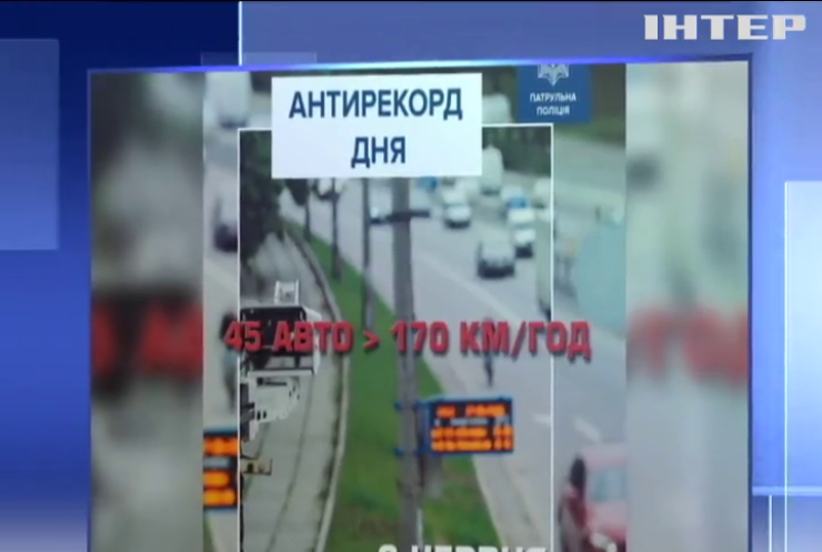 Система відеофіксації зафіксувала новий анти-рекорд перевищення швидкості