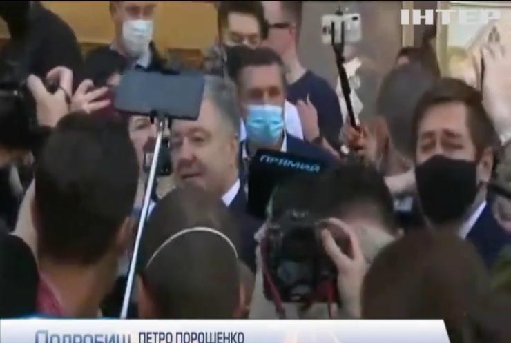 ДБР вручило підозру Петру Порошенку: що інкримінують колишньому президенту України?