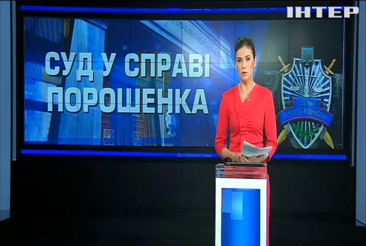 Генпрокуратура вимагає арешту Петра Порошенка