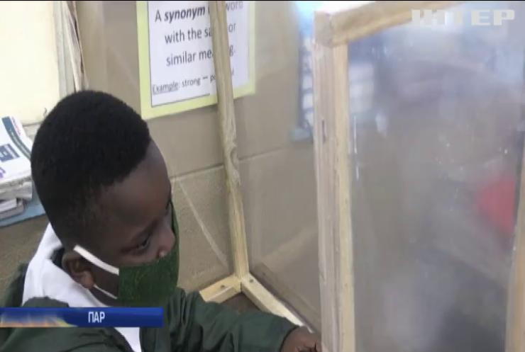 У Південній Африці захисними екранами убезпечили школярів від коронавірусу