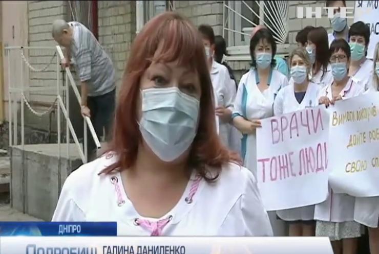 Медики Дніпра обурені погрозами через підтримку протестів лікарів
