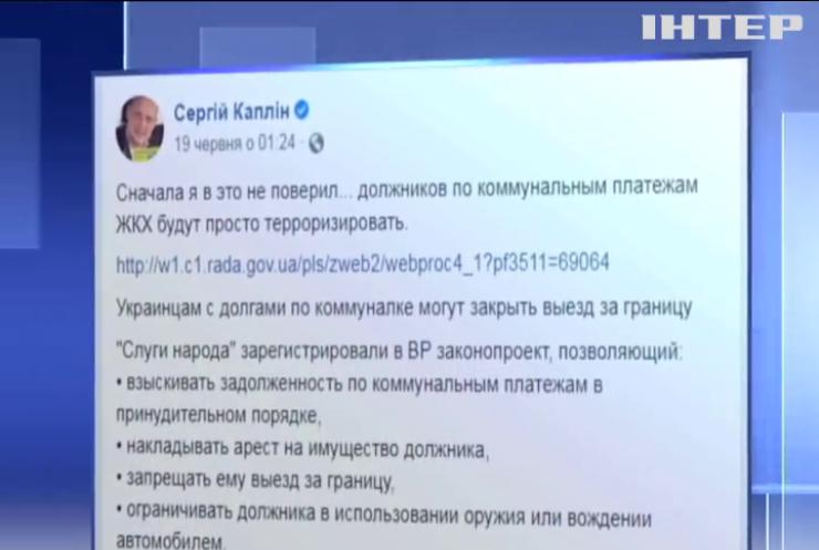 Заборона на виїзд за кордон: Сергій Каплін засудив нові правила для комунальних боржників