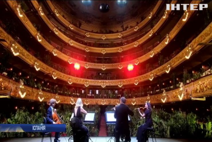 Барселонський театр зіграв концерт для рослин