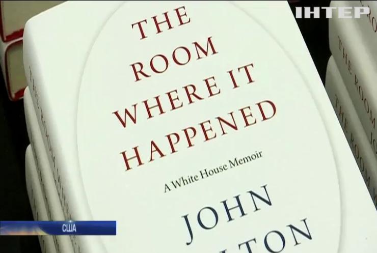 Скандальні мемуари екс-радника президента США Джона Болтона вийшли у продаж