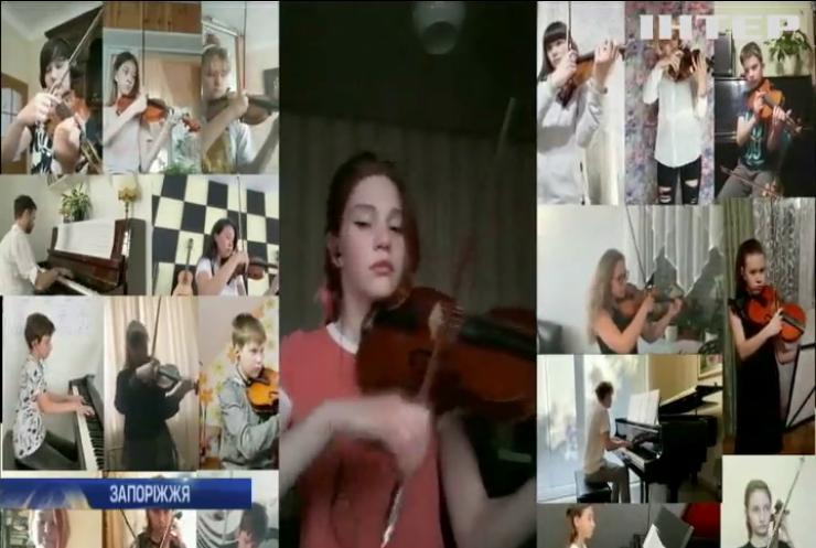 Діти-музиканти із Запоріжжя провели онлайн-концерт