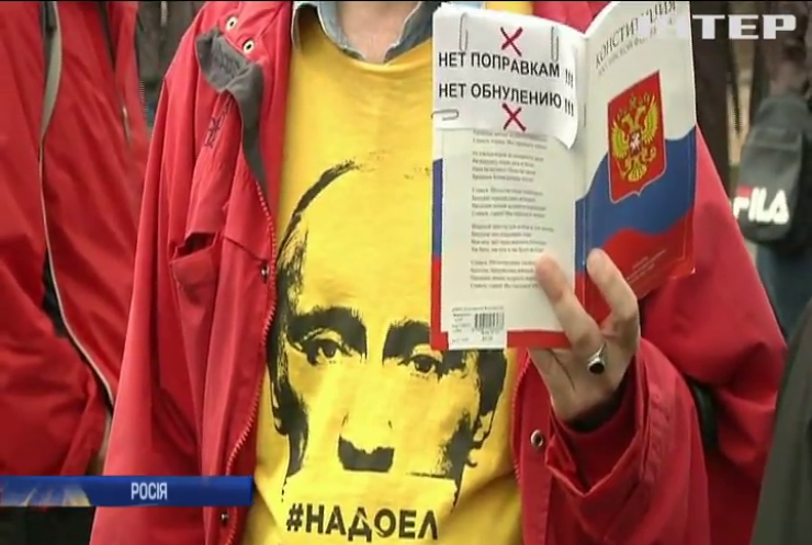 У Санкт-Петербурзі протестували проти поправок до Конституції