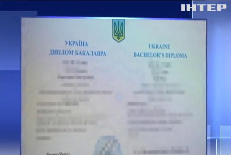 На Харківщині продавали фальшиві дипломи бойовикам