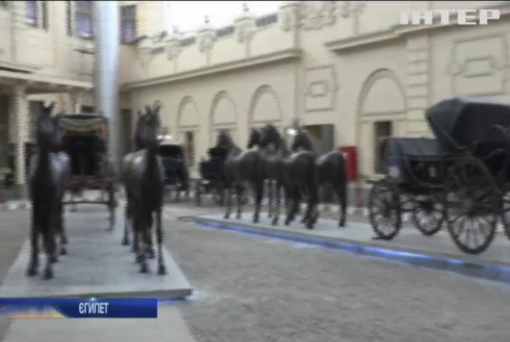 У Каїрі відкрили музей королівських карет