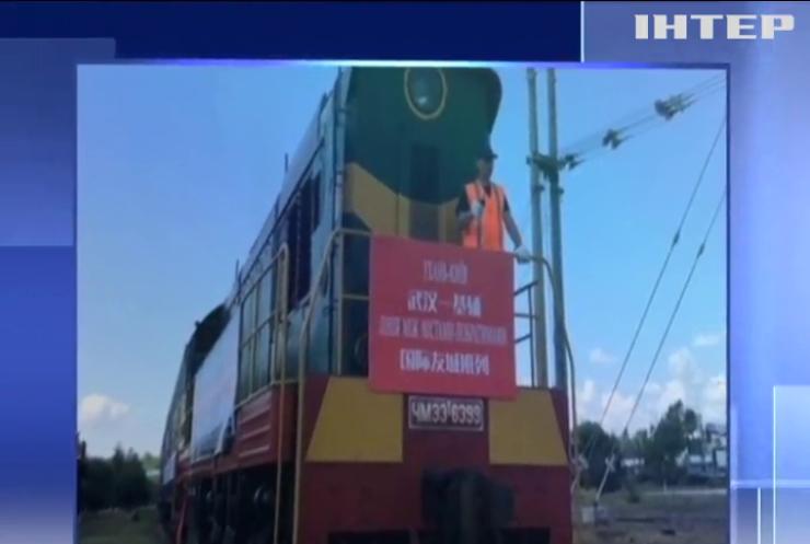 До Києва прибув поїзд з Уханя