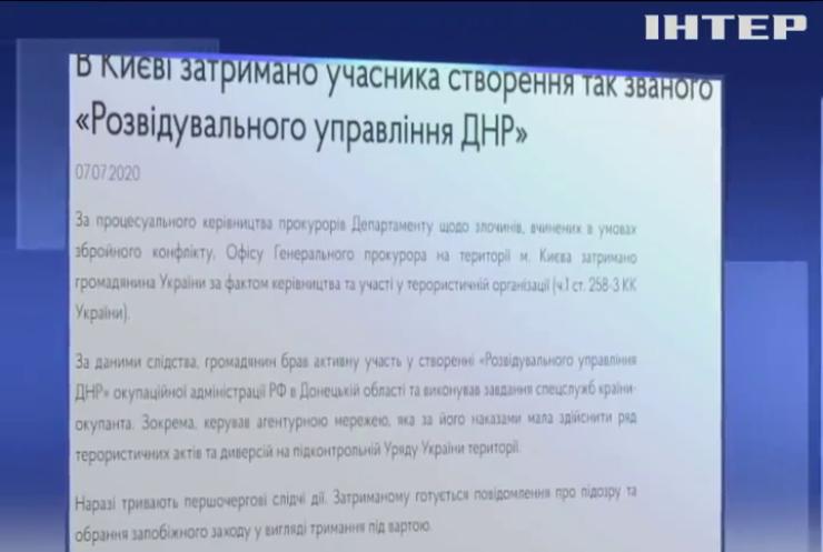 СБУ затримала куратора розвідки бойовиків