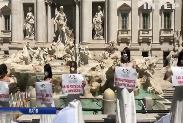 Наречені Риму вийшли на протест проти карантину